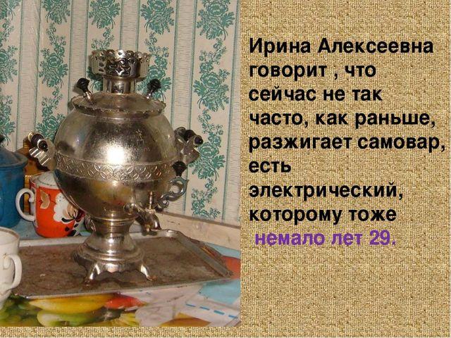 Ирина Алексеевна говорит , что сейчас не так часто, как раньше, разжигает сам...