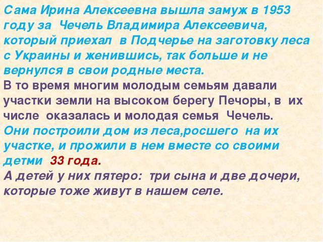 Сама Ирина Алексеевна вышла замуж в 1953 году за Чечель Владимира Алексеевича...