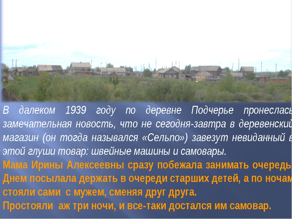 В далеком 1939 году по деревне Подчерье пронеслась замечательная новость, что...