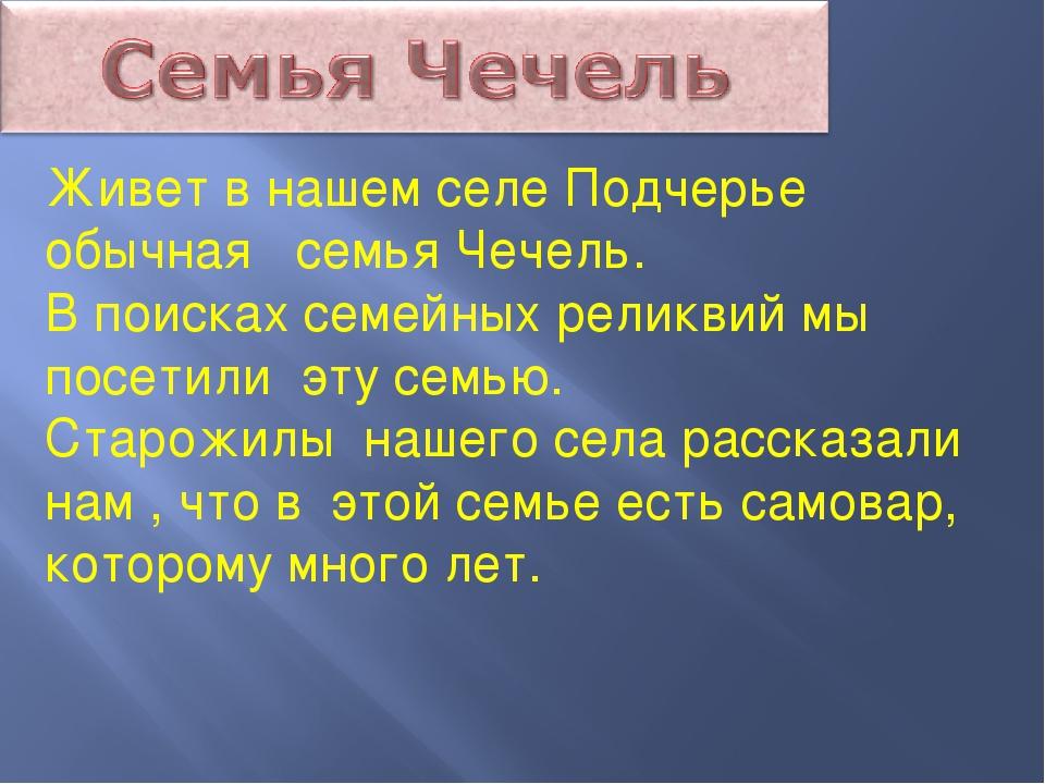 Живет в нашем селе Подчерье обычная семья Чечель. В поисках семейных реликвий...