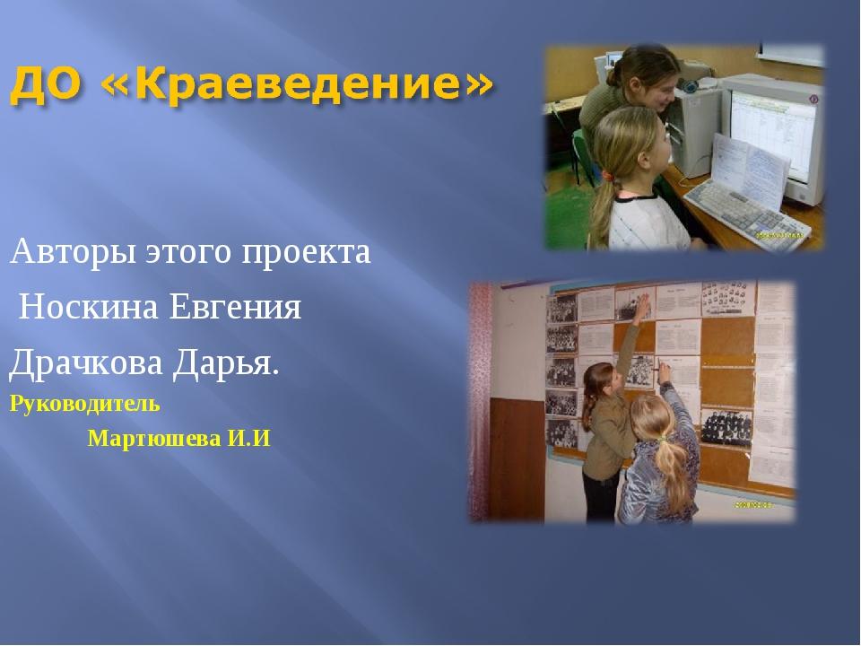 Авторы этого проекта Носкина Евгения Драчкова Дарья. Руководитель Мартюшева...