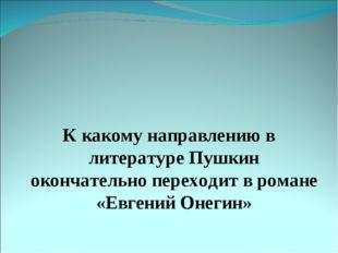 К какому направлению в литературе Пушкин окончательно переходит в романе «Ев