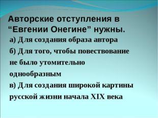 """Авторские отступления в """"Евгении Онегине"""" нужны. а) Для создания образа автор"""