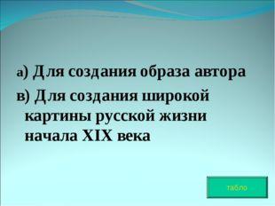 а) Для создания образа автора в) Для создания широкой картины русской жизни н