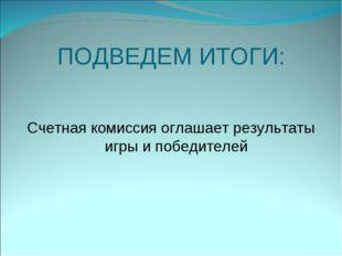 ПОДВЕДЕМ ИТОГИ: Счетная комиссия оглашает результаты игры и победителей