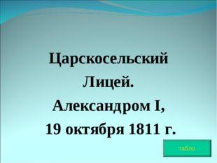 Царскосельский Лицей. Александром I, 19 октября 1811 г. табло