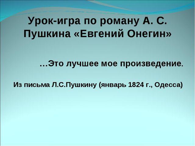 Урок-игра по роману А. С. Пушкина «Евгений Онегин» …Это лучшее мое произведен...