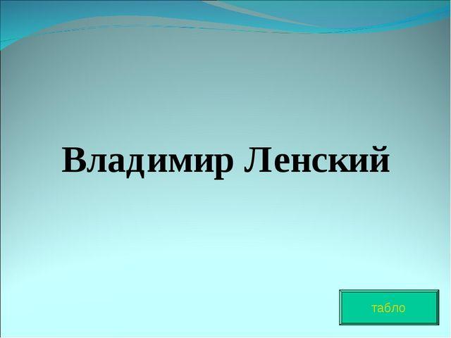 Владимир Ленский табло