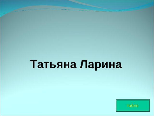 Татьяна Ларина табло