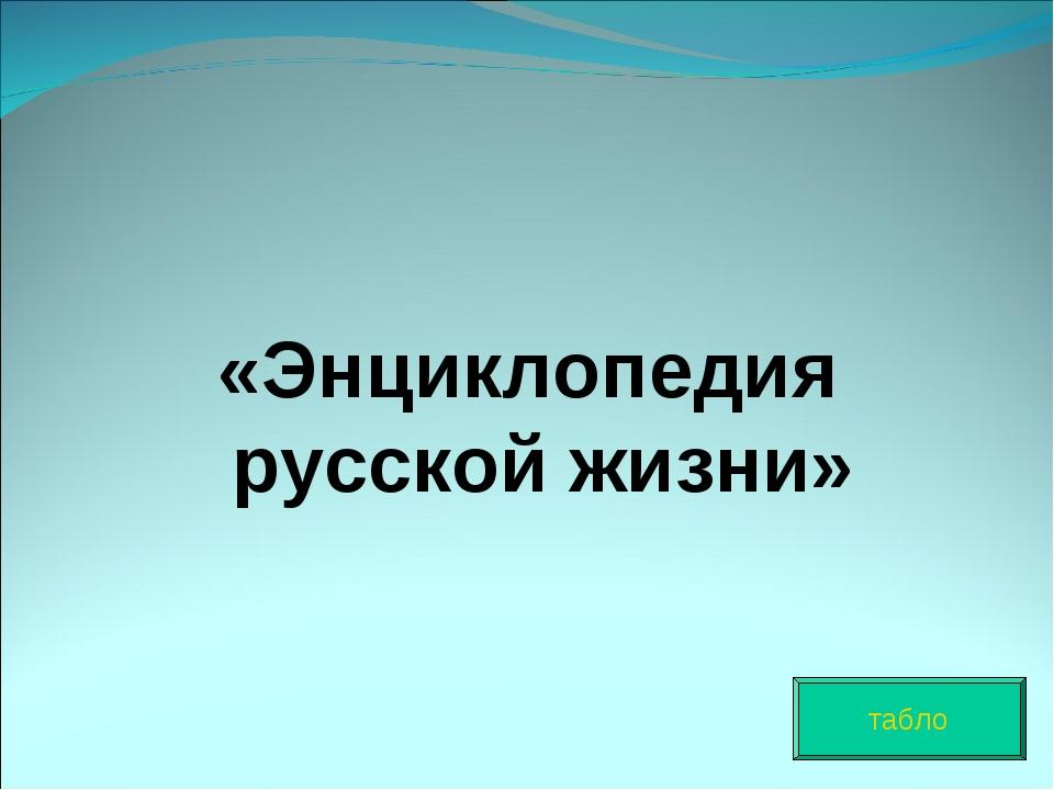 «Энциклопедия русской жизни» табло