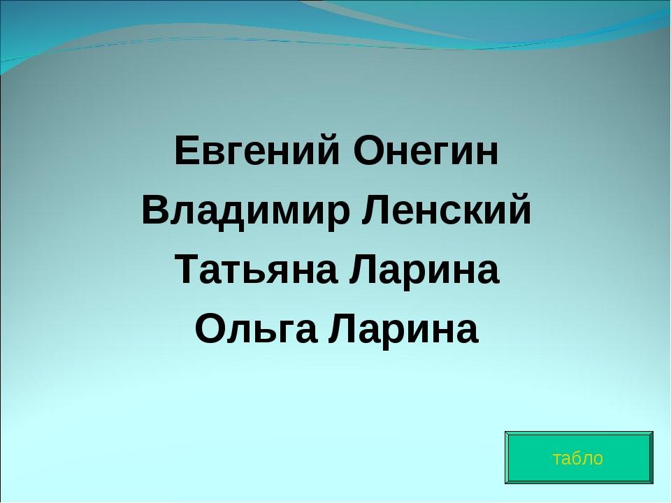 Евгений Онегин Владимир Ленский Татьяна Ларина Ольга Ларина табло