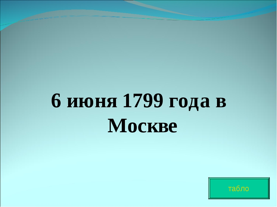 6 июня 1799 года в Москве табло