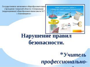Учитель профессионально-трудового обучения: И.В.Кривенцова, высшая категория.