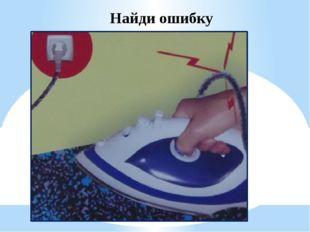 Найди ошибку Следите, чтобы шнур не наматывался вокруг руки, не имел заломов