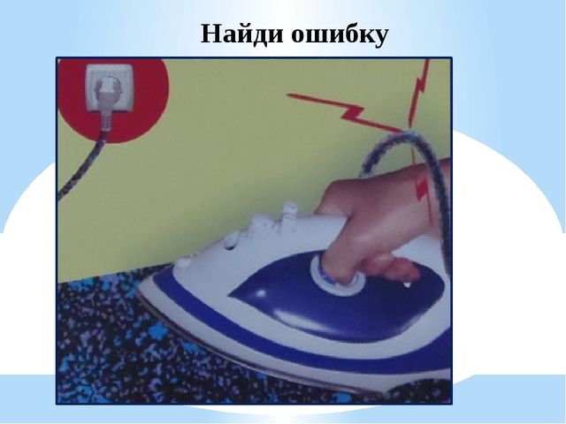 Найди ошибку Следите, чтобы шнур не наматывался вокруг руки, не имел заломов...