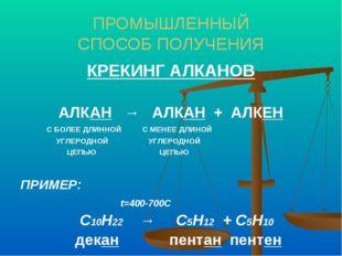 ПРОМЫШЛЕННЫЙ СПОСОБ ПОЛУЧЕНИЯ ДЕГИДРИРОВАНИЕ АЛКАНОВ АЛКАН → АЛКЕН + ВОДОРОД