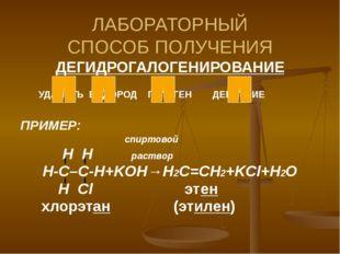 Вывод: Способы получения алкенов Дегидрирование алканов (-Н2 ) Дегалогенирова