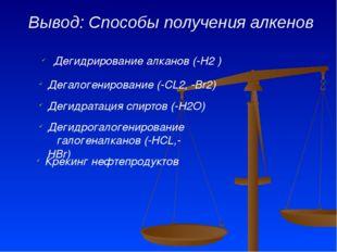 Br СН2 Получение 1. Крекинг нефтепродуктов: С16Н34 С8Н18 + С8Н16 2. Дегидрир