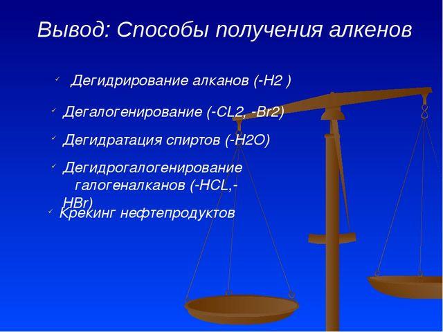 Br СН2 Получение 1. Крекинг нефтепродуктов: С16Н34 С8Н18 + С8Н16 2. Дегидрир...