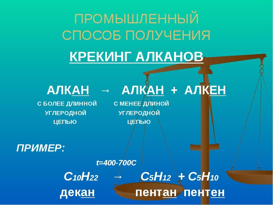 ПРОМЫШЛЕННЫЙ СПОСОБ ПОЛУЧЕНИЯ ДЕГИДРИРОВАНИЕ АЛКАНОВ АЛКАН → АЛКЕН + ВОДОРОД...