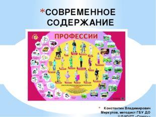 Константин Владимирович Меркулов, методист ГБУ ДО ЦД(Ю)ТТ «Старт+» СОВРЕМЕННО