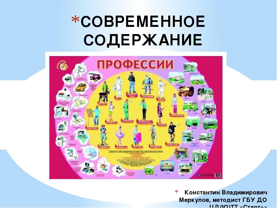 Константин Владимирович Меркулов, методист ГБУ ДО ЦД(Ю)ТТ «Старт+» СОВРЕМЕННО...