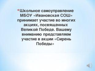 Школьное самоуправление МБОУ «Ивановская СОШ» принимает участие во многих акц
