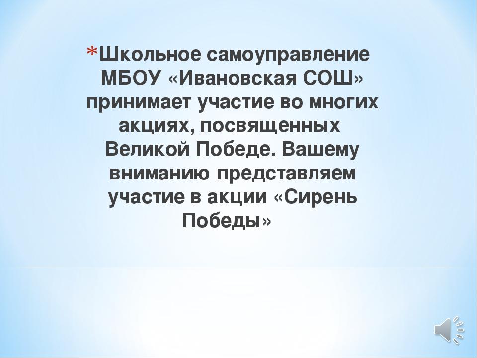 Школьное самоуправление МБОУ «Ивановская СОШ» принимает участие во многих акц...