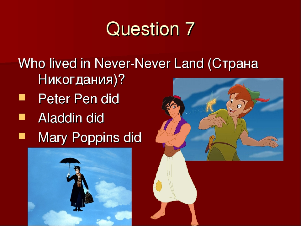 Question 7 Who lived in Never-Never Land (Страна Никогдания)? Peter Pen did A...