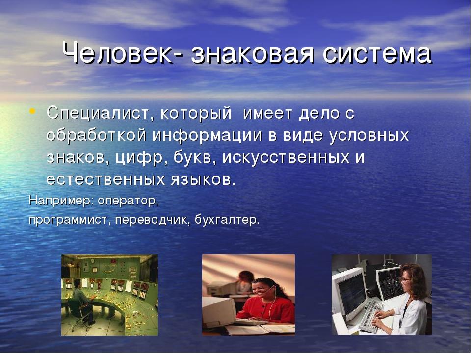 Человек- знаковая система Специалист, который имеет дело с обработкой информ...