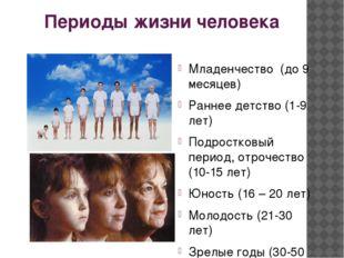 Периоды жизни человека Младенчество (до 9 месяцев) Раннее детство (1-9 лет) П
