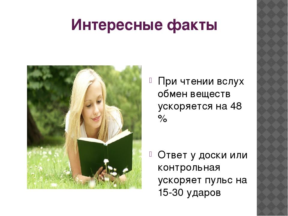 Интересные факты При чтении вслух обмен веществ ускоряется на 48 % Ответ у до...