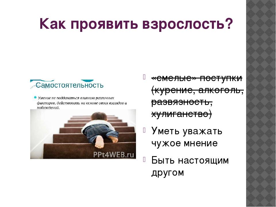 Как проявить взрослость? «смелые» поступки (курение, алкоголь, развязность, х...
