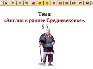 Тема: «Англия в раннее Средневековье». § 5