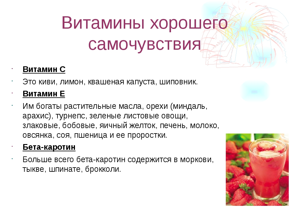 Витамины хорошего самочувствия Витамин С Это киви, лимон, квашеная капуста, ш...