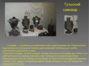 Самова́р— устройство для кипяченияводыи приготовлениячая. Первоначально
