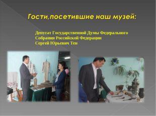 Депутат Государственной Думы Федерального Собрания Российской Федерации Серге