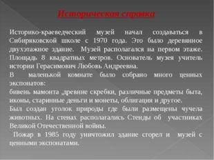 Историческая справка Историко-краеведческий музей начал создаваться в Сибиряк