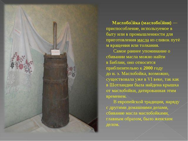 Маслобо́йка (маслобо́йня)— приспособление, используемое в быту или в промыш...