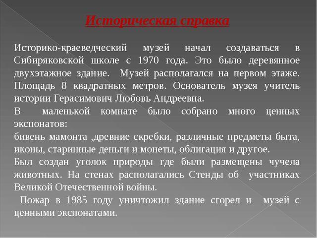 Историческая справка Историко-краеведческий музей начал создаваться в Сибиряк...
