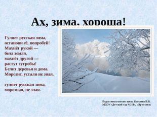 Ах, зима, хороша! Подготовила воспитатель Киселева И.В. МДОУ «Детский сад №21