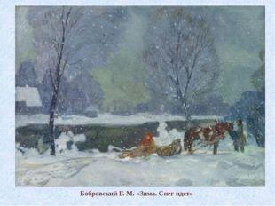 Бобровский Г. М. «Зима. Снег идет»