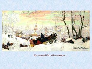 Кустодиев Б.М. «Масленица»