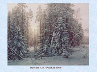 Зорюков А.В. «Русская зима»