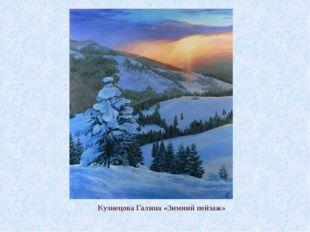Кузнецова Галина «Зимний пейзаж»