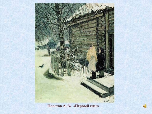 Пластов А. А. «Первый снег»
