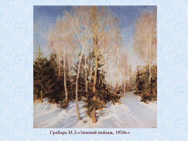 Грабарь И.Э.«Зимний пейзаж, 1954г.»