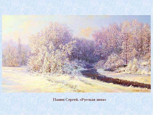 Панин Сергей. «Русская зима»