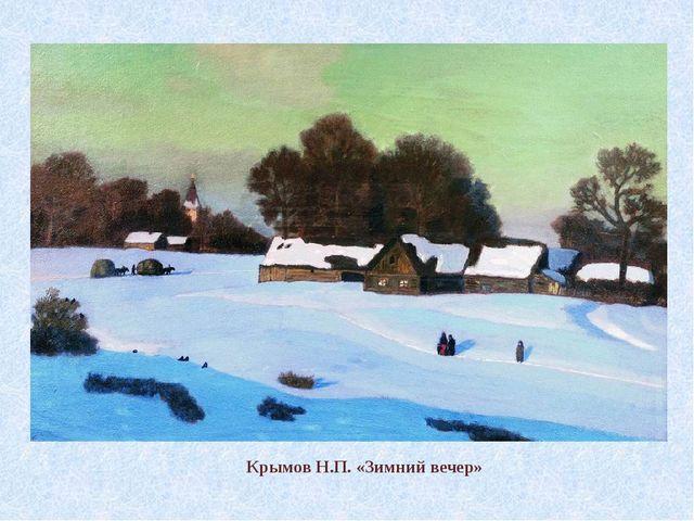 Крымов Н.П. «Зимний вечер»