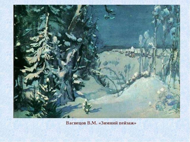 Васнецов В.М. «Зимний пейзаж»